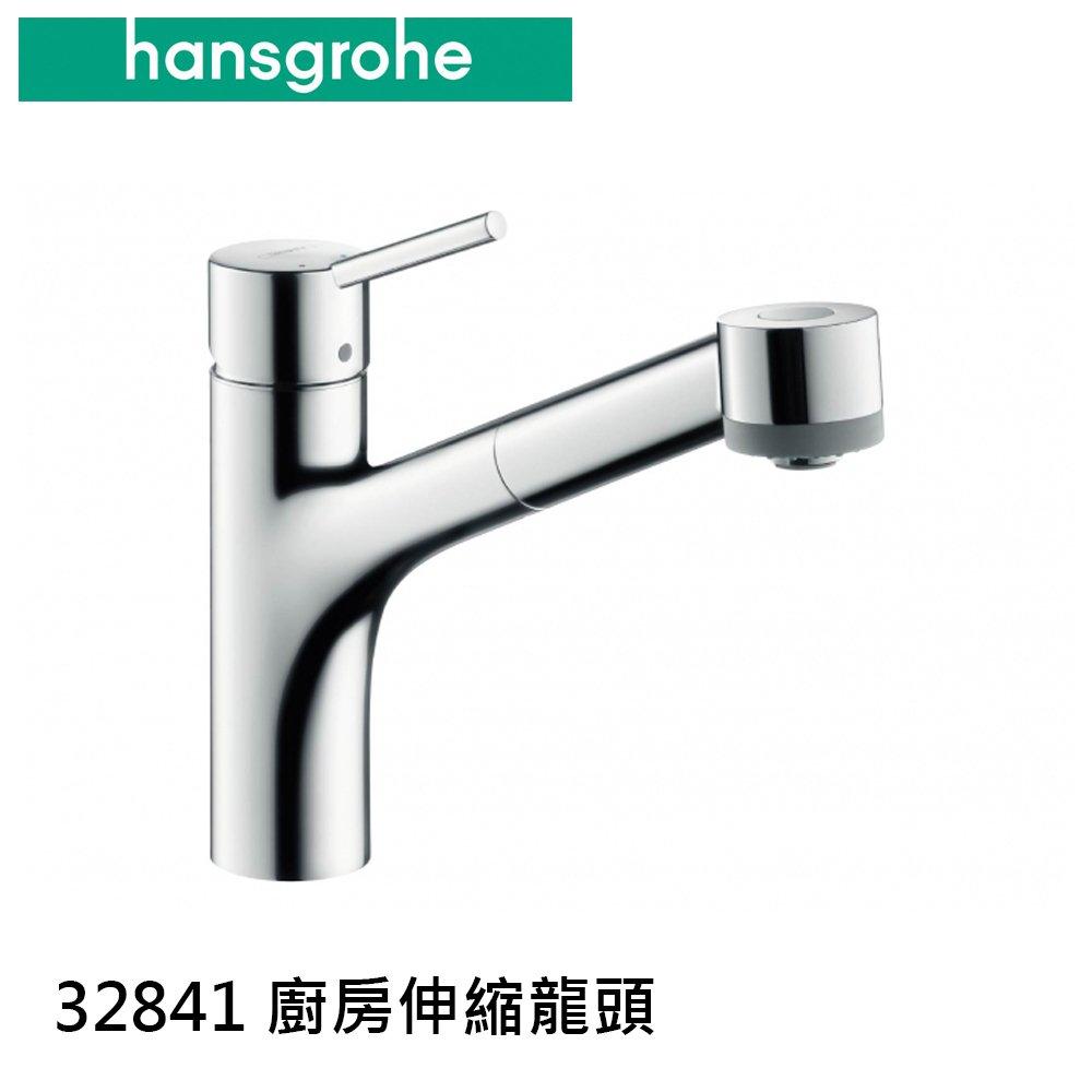 德國Hansgrohe 32841 廚房伸縮龍頭