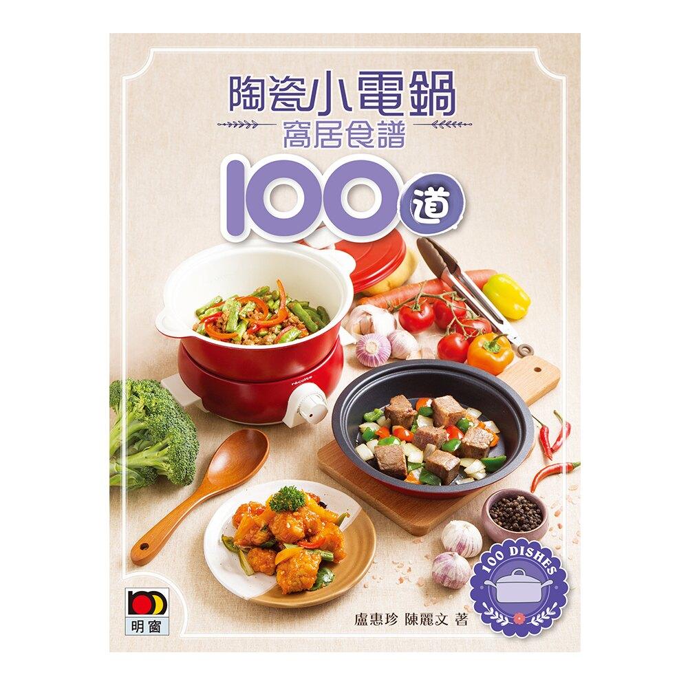 明報《陶瓷小電鍋窩居食譜100道》盧惠珍、陳麗文著
