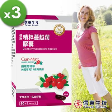 信東精粹蔓越莓膠囊90錠x3盒