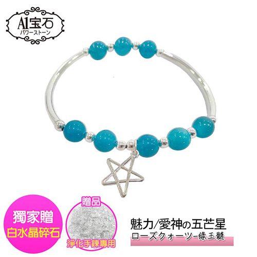【A1寶石】頂級綠色玉髓-純銀五芒星手鍊手環-補足各方運勢(贈白水晶碎石)