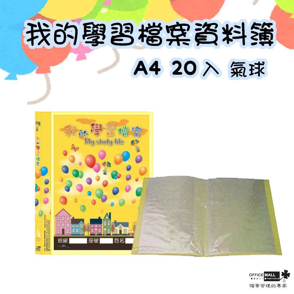 【檔案家】氣球A4 20入學檔資料簿-果黃