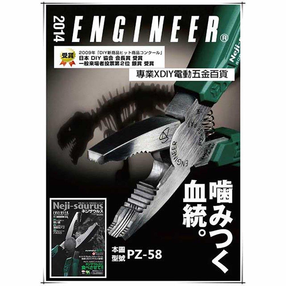 日本原裝(非水貨) ENGINEER 生鏽滑牙螺絲剋星 PZ-56 暴龍鉗 強力螺絲鉗 全長175mm