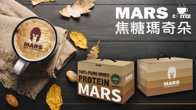 戰神MARS低脂乳清蛋白-焦糖瑪其朵口味35g*60份