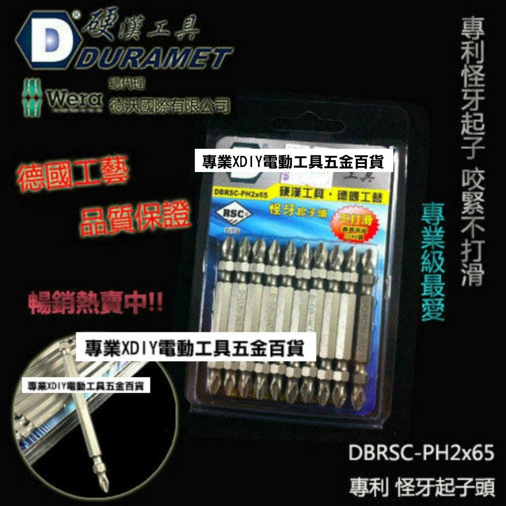 DURAMET 硬漢工具 德國頂級工藝 專利 怪牙起子頭 DBRSC-PH2x65 起子頭 65mm