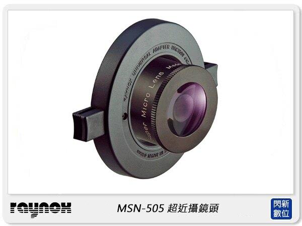 【銀行刷卡金回饋】RAYNOX MSN-505 超近攝鏡頭 外加式 快扣 微距攝影 MSN505 (ARY013N,公司貨)