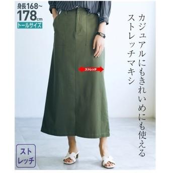 スカート ロング丈 マキシ丈 トールサイズ レディース ストレッチ マキシ ウエスト64/67/68cm ニッセン
