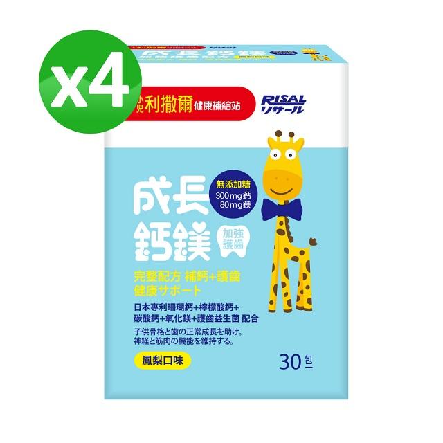 小兒利撒爾 成長鈣鎂 加強護齒配方 30包 X4