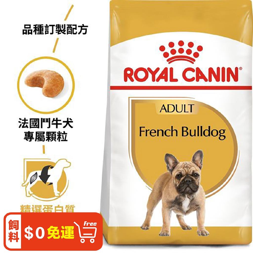 法國皇家狗飼料-法國鬥牛成犬 FMB26(原FMB24)【3公斤】-超取限2包 皇家