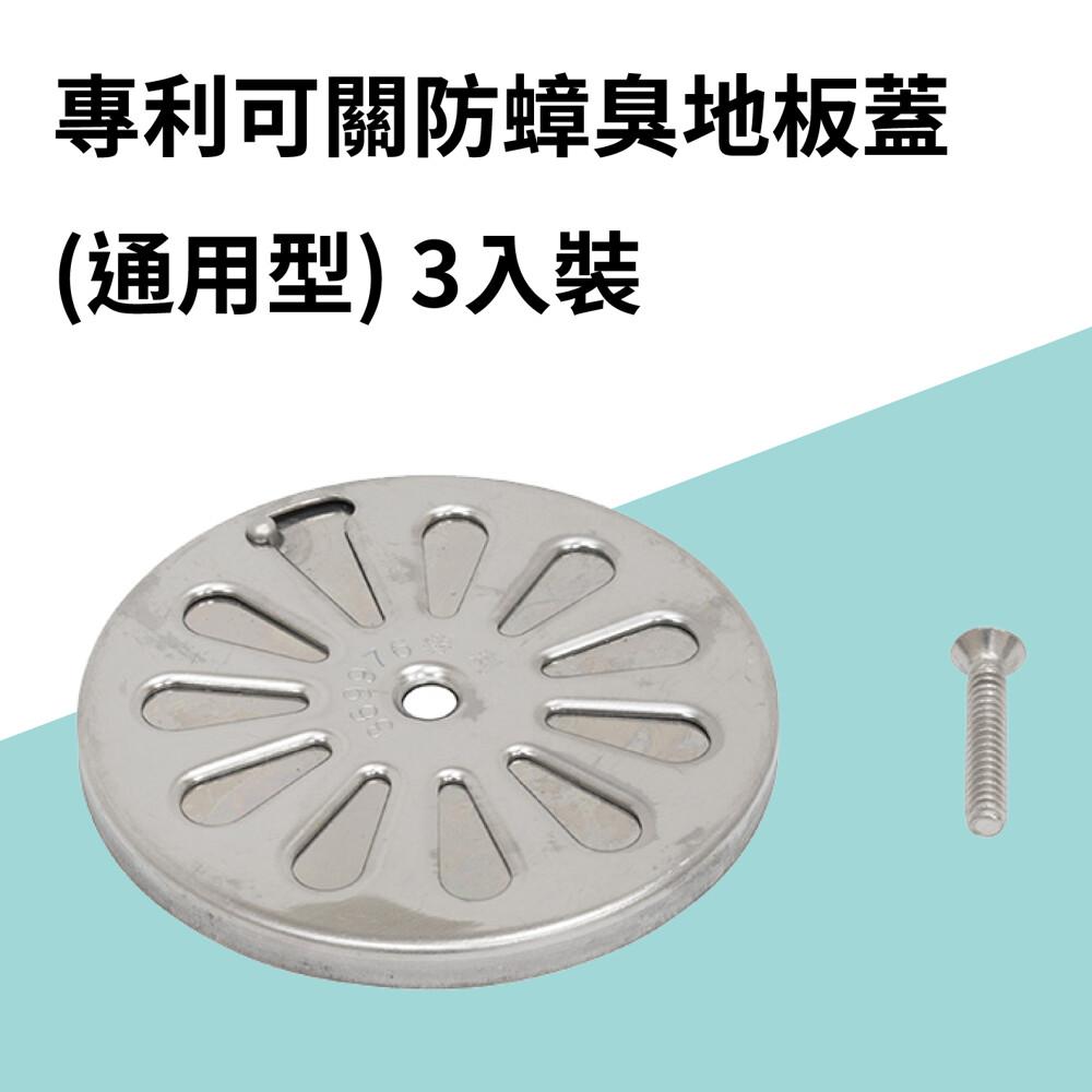 專利通用型可關防蟑臭地板蓋3入裝