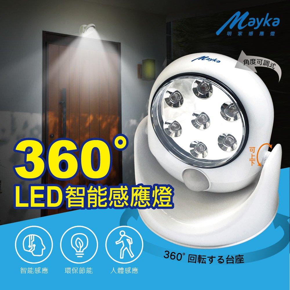【Mayka】LEDx7紅外線自動感應燈(GN-7001)