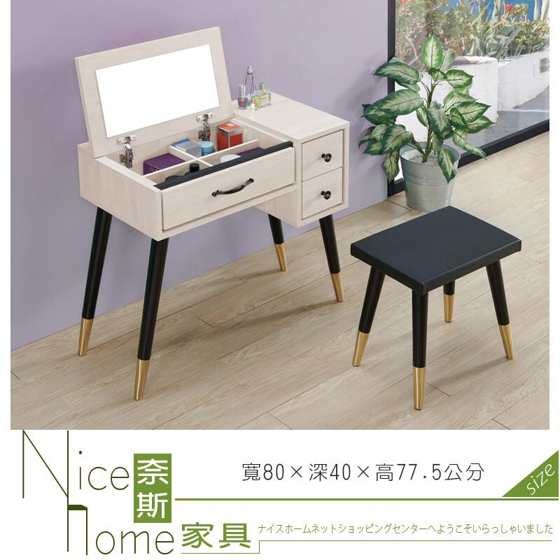 奈斯家具nice104-03-hj 曼特寧2.64尺掀式鏡台/含椅