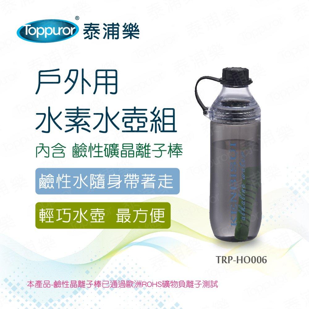 【Toppuror 泰浦樂】戶外用水素水壺組(TPR-HO006)