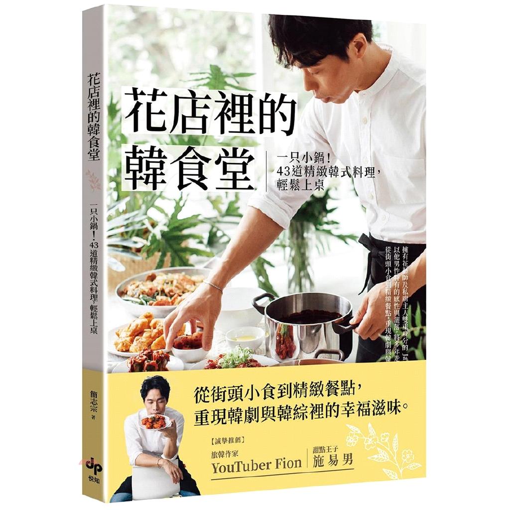 《悅知》花店裡的韓食堂:一只小鍋!43道精緻韓式料理,輕鬆上桌[79折]