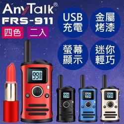 【5組10入】FRS-911 免執照無線對講機【一組2入】