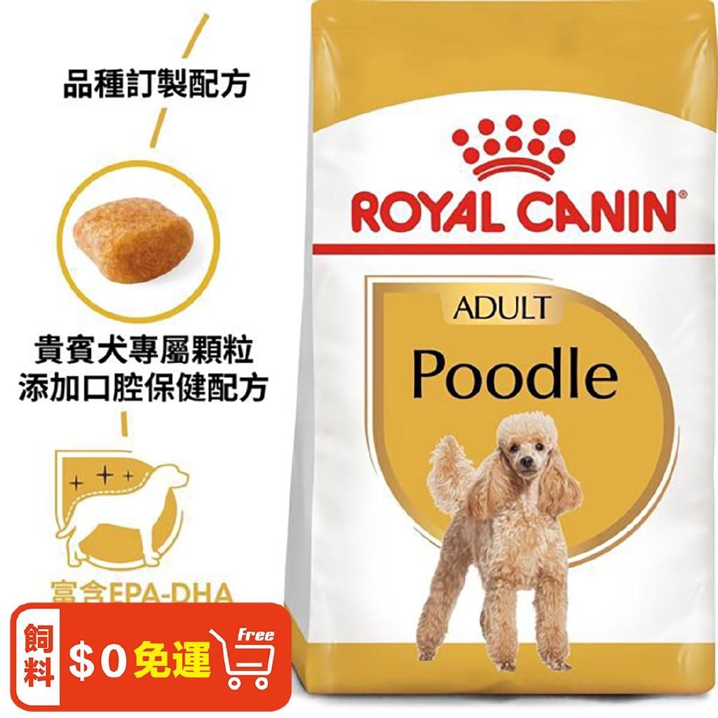 皇家 PDA貴賓成犬專用飼料(原PRP30) 7.5kg / 3kg / 1.5KG 三種規格
