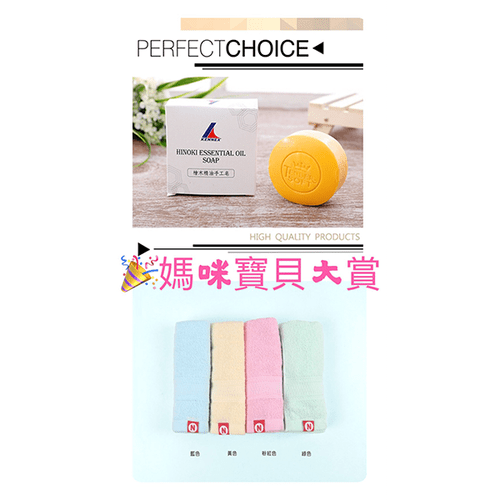 【媽咪寶貝大賞清潔組3】手工精油香皂12入+嬰兒級超吸水大浴巾2條(任選)