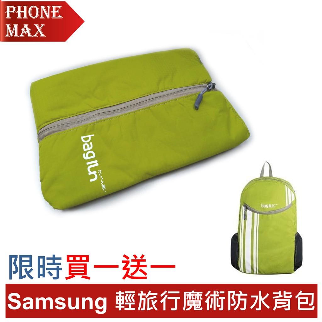Samsung 輕旅行魔術防水背包 公司貨 可收納式背包 限量買一送一