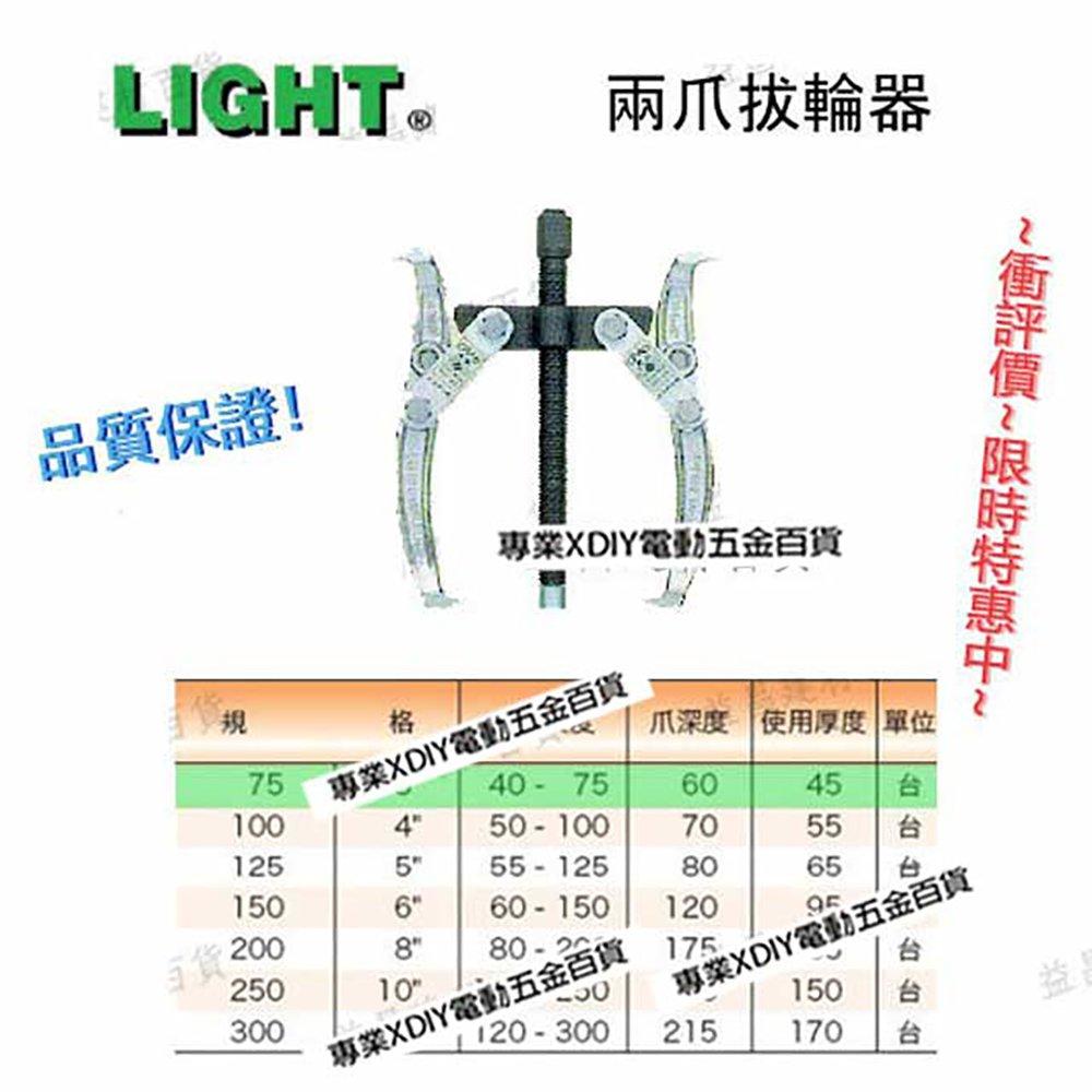 """LIGHT 兩爪拔輪器【75-3""""】各規格尺寸皆可參考!"""