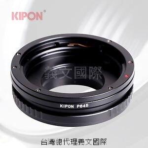 Kipon轉接環專賣店:P645-NIKON(尼康,Pentax 645,D850,D800,D750,D500,D7500)