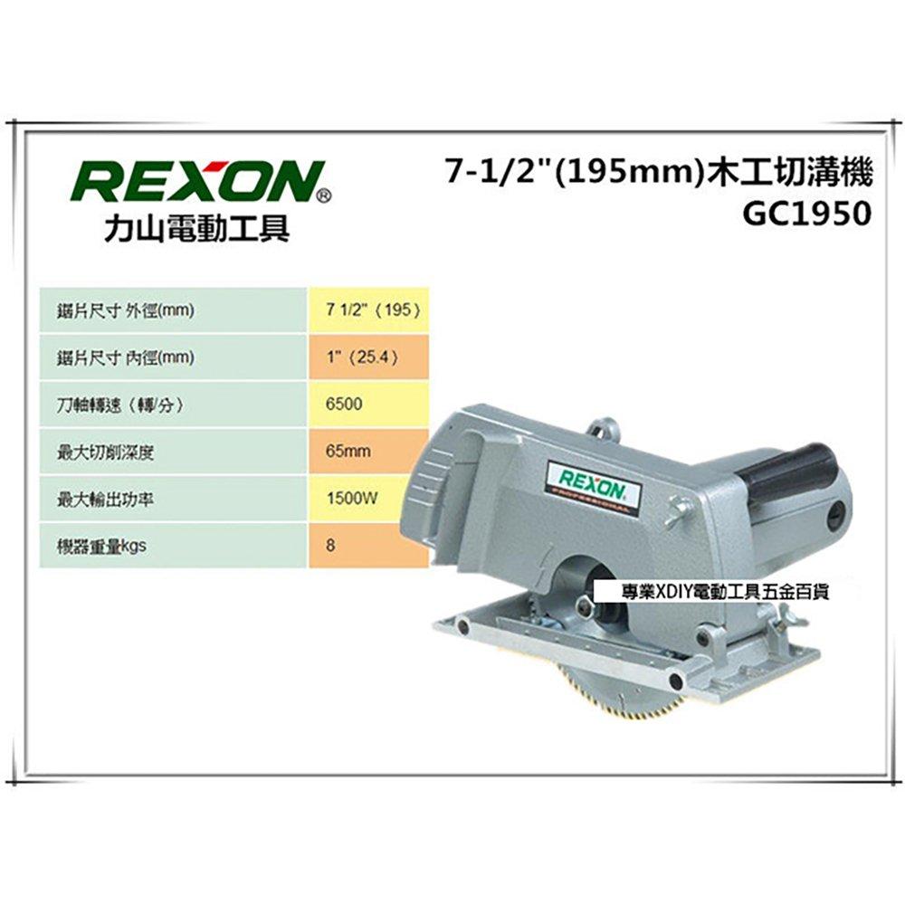 力山 REXON GC1950 最新強力型 電動 溝切機 圓鋸機 可換式齒輪與 3501N 非 makita