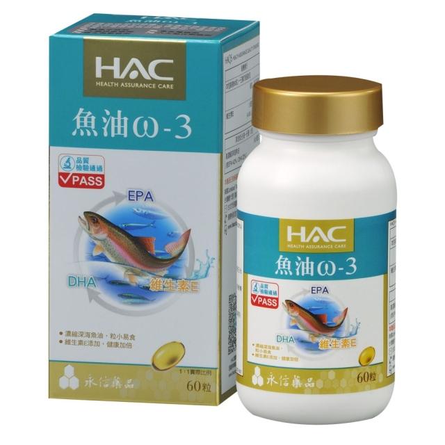 永信 HAC  魚油ω-3軟膠囊 60粒