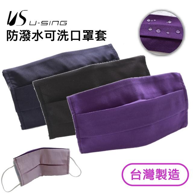 【U-SING】 防潑水可洗口罩套 6入組 【台灣製造】