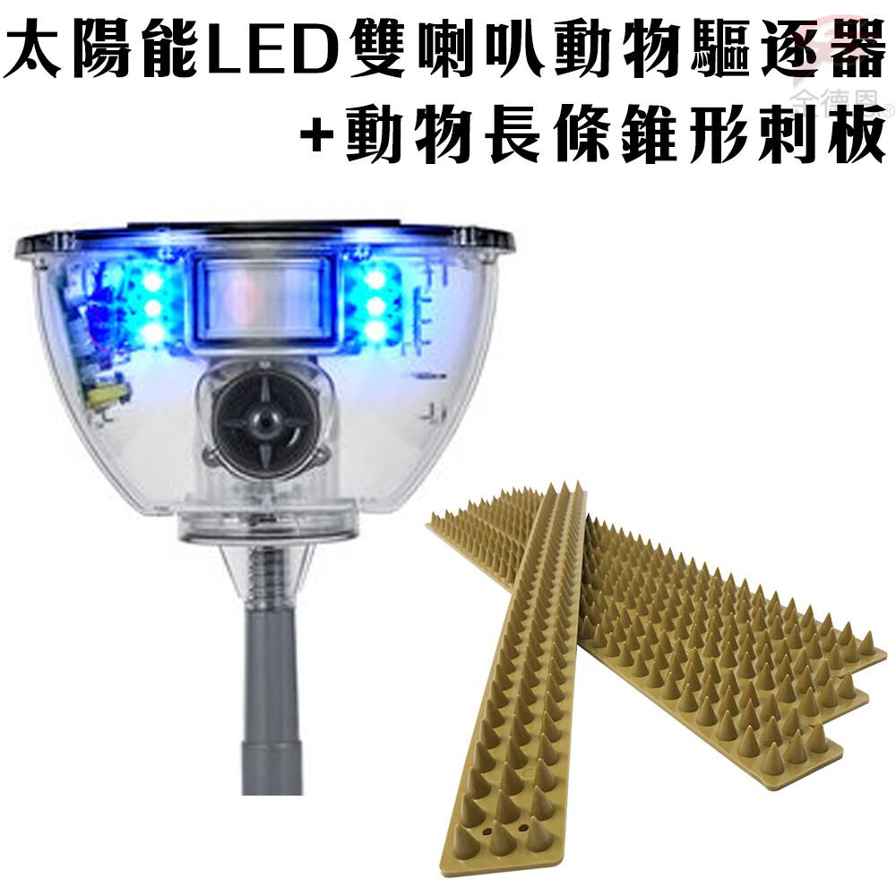 金德恩 台灣製造 藍牙型太陽能led雙喇叭超音波動物物理驅逐器up170+動物長條錐形刺板