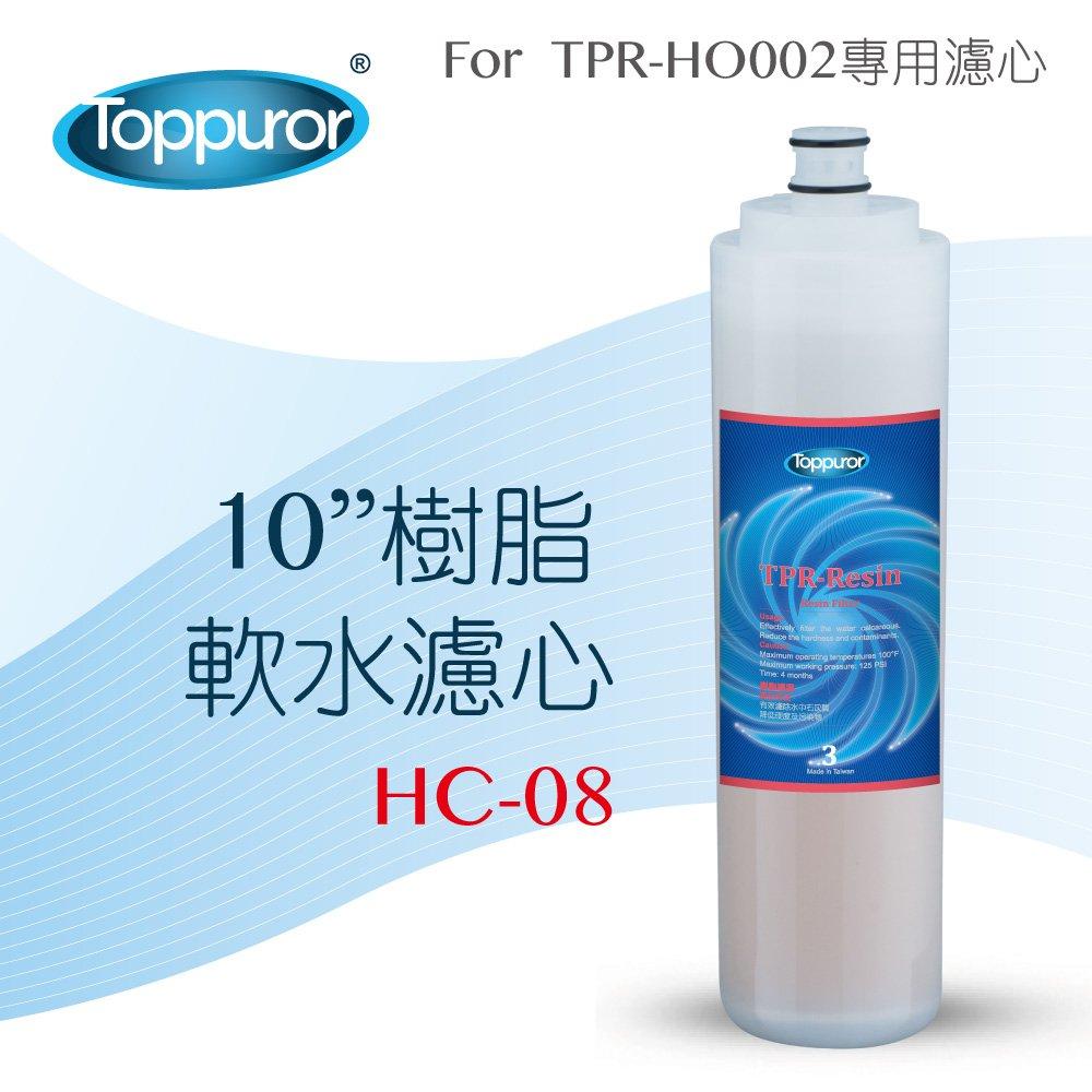 Toppuror 泰浦樂 10吋樹脂軟水濾心 HC-08