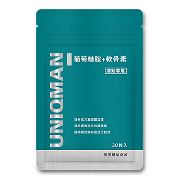 UNIQMAN 葡萄糖胺_軟骨素(30顆入)鋁袋裝