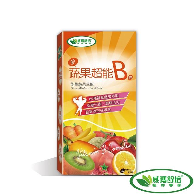 威瑪舒培 新蔬果超能B群緩釋錠 30錠/盒