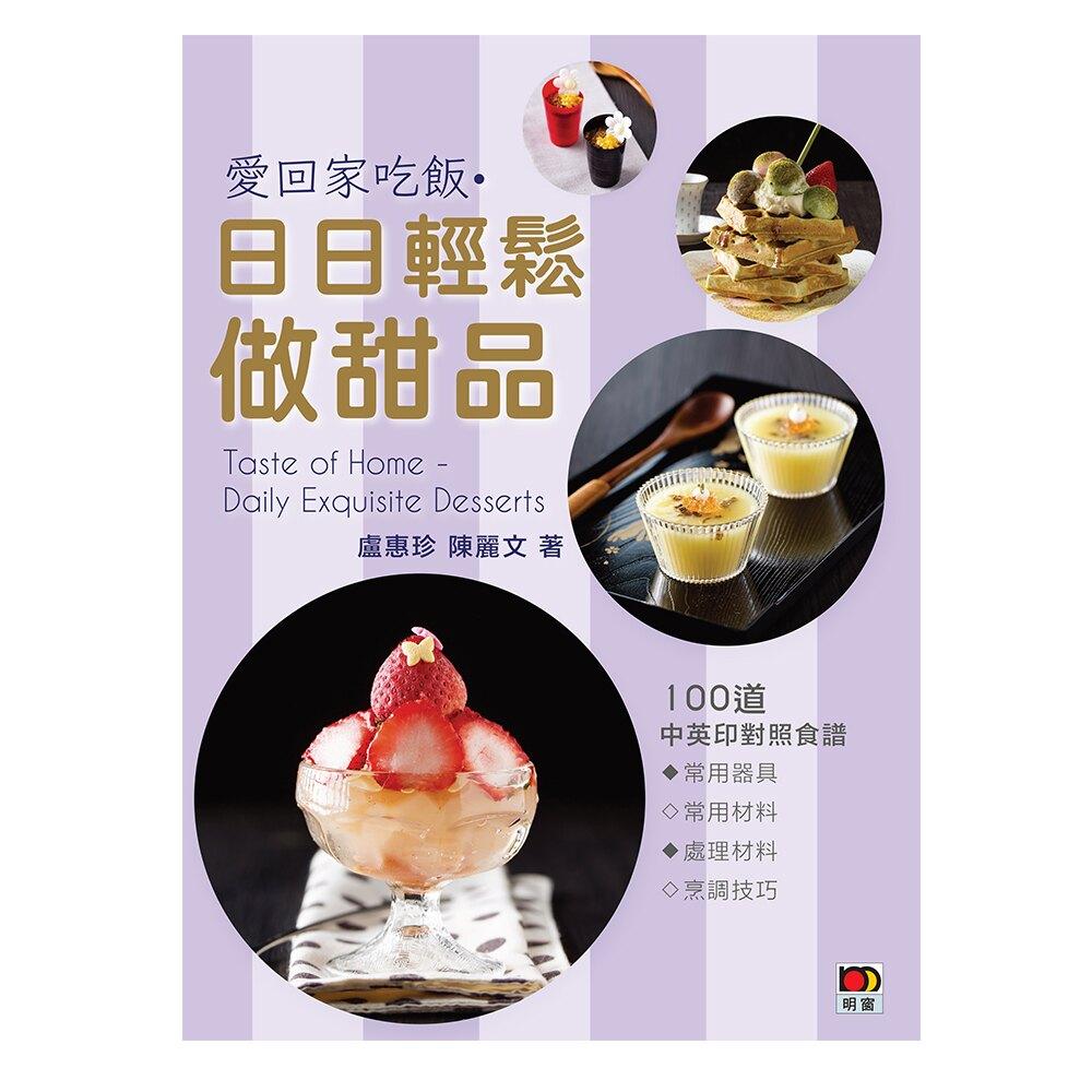 明報《愛回家吃飯 ‧ 日日輕鬆做甜品》盧惠珍、陳麗文著