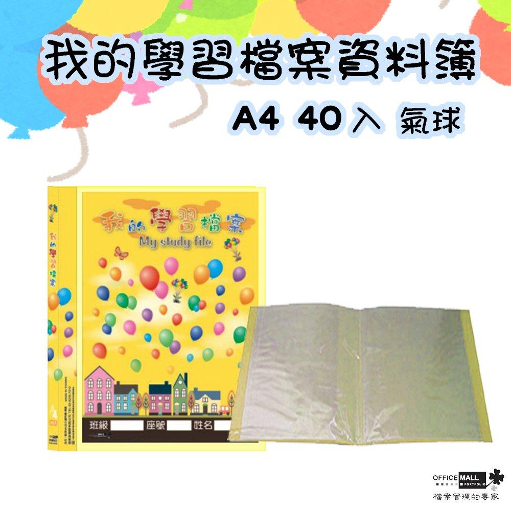 【檔案家】氣球A4 40入學檔資料簿-果黃