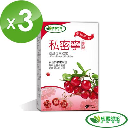 【威瑪舒培】 私密寧蔓越莓 3入組 (30錠/盒)