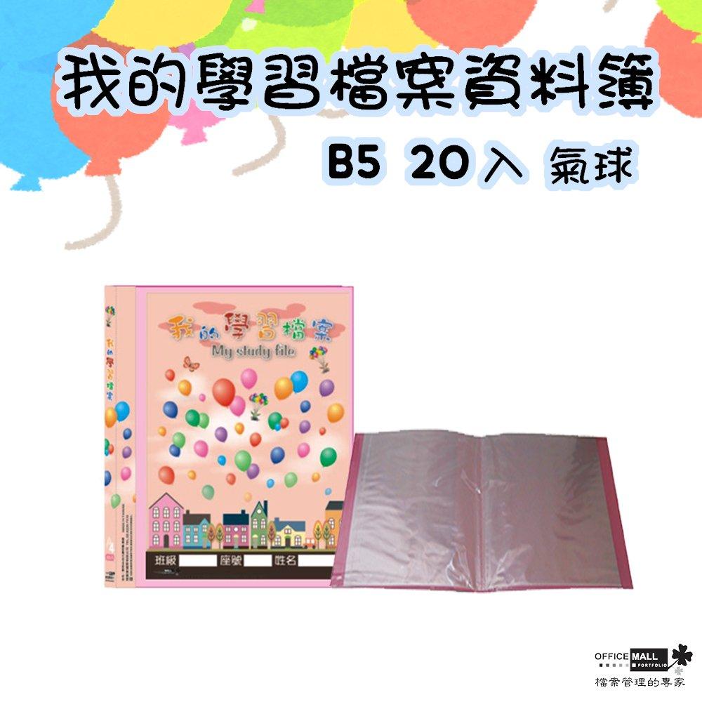 【檔案家】氣球B5 20入學檔資料簿-果紅