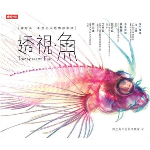 透視‧魚 /國立海洋生物博物館