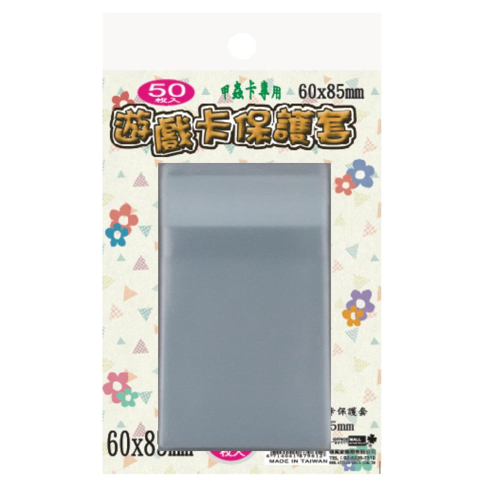 【檔案家】甲蟲遊戲卡保護套 60x85mm 50入