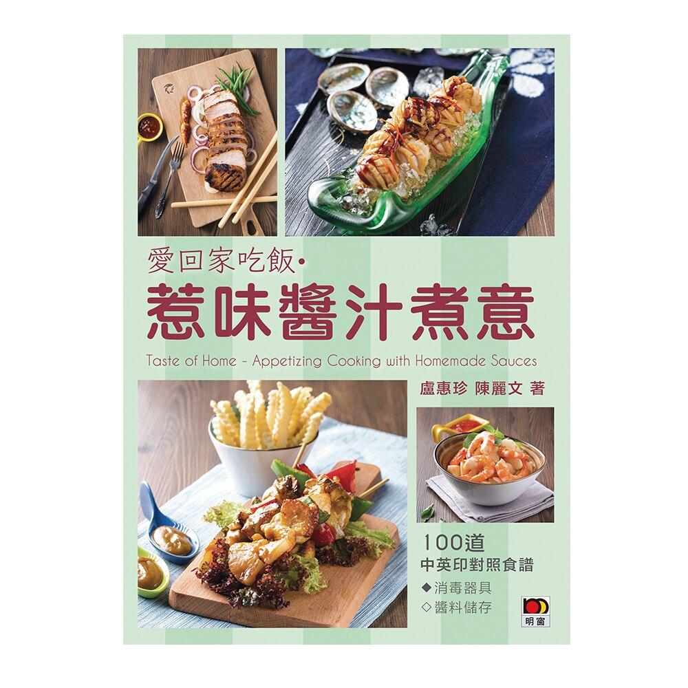 明報《愛回家吃飯 惹味醬汁煮意》盧惠珍、陳麗文著