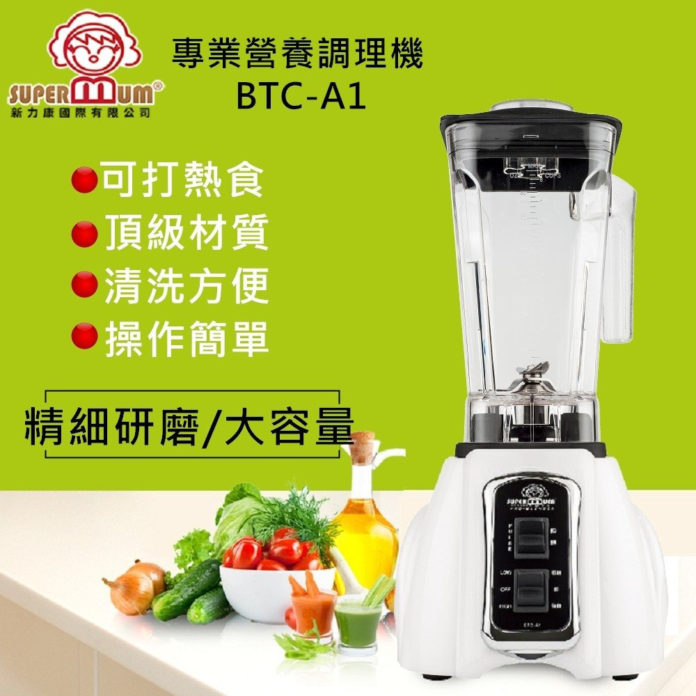 【SUPERMUM】專業營養調理機 BTC-A1