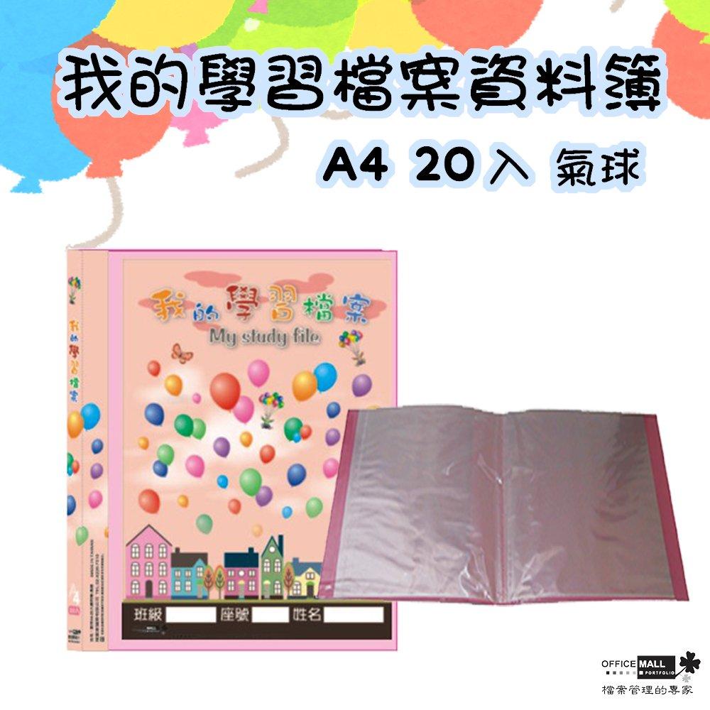 【檔案家】氣球A4 20入學檔資料簿-果紅
