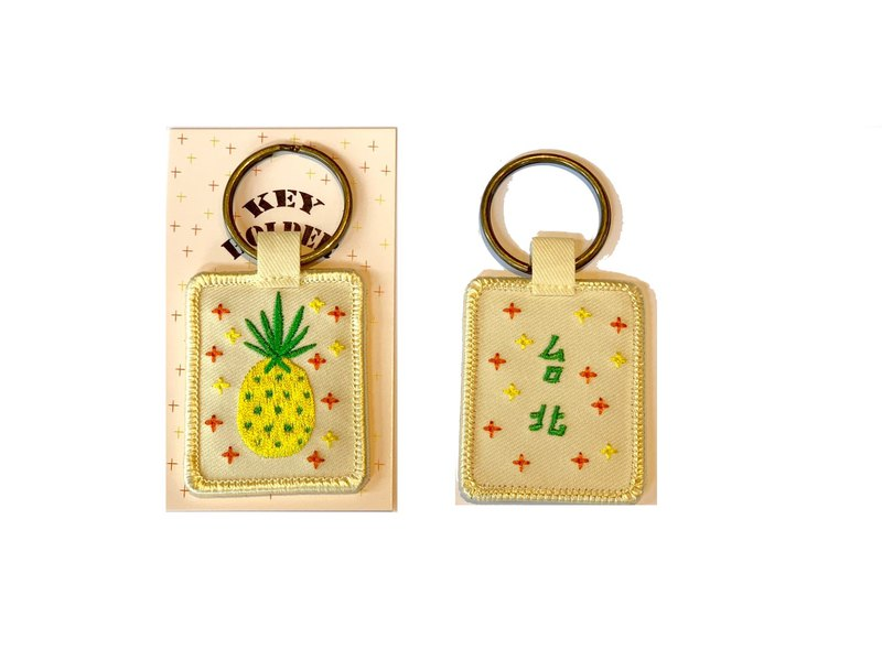 刺繡鑰匙圈 台灣ft. 鳳梨 | 商品提供大量接單客製