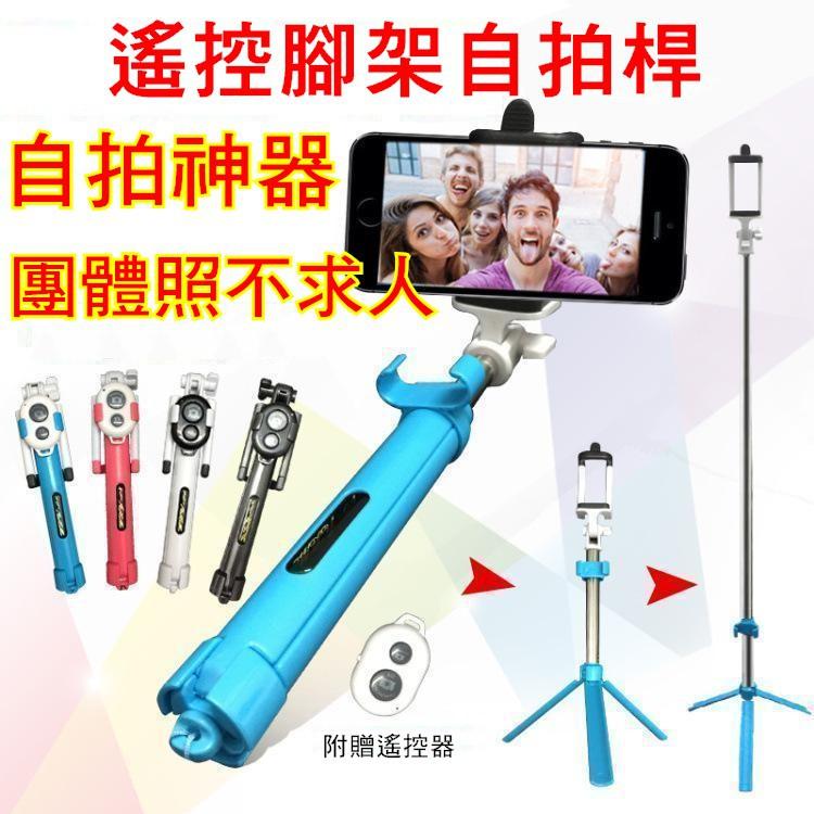 自拍桿 站立 三角 無線遙控 自拍神器 伸縮站立自拍桿 iPhone htc SONY ASUS OPPO【RI362】