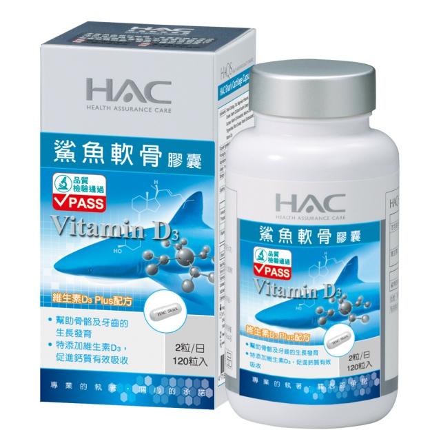 永信 HAC 鯊魚軟骨膠囊 120粒 瓶