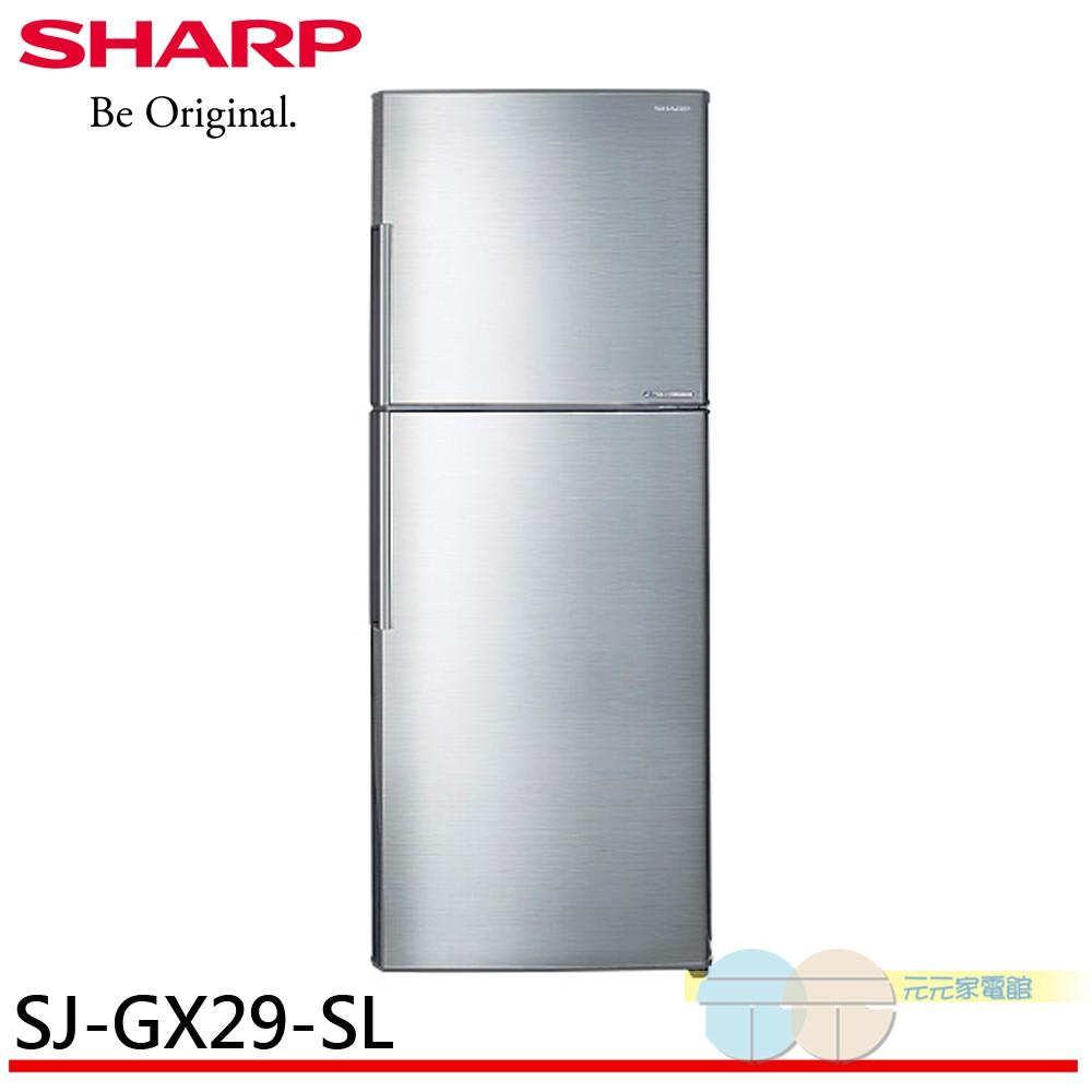 (輸碼折600 UYT600)SHARP 夏普 287L 變頻雙門電冰箱 SJ-GX29-SL