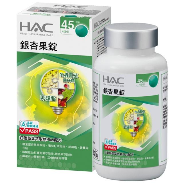 《永信HAC》銀杏果錠(180錠)