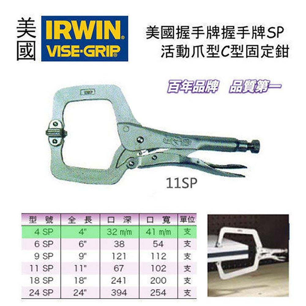 美國 IRWIN 握手牌 VISE-GRIP 4SP ~ 24SP 活動爪型C型固定鉗