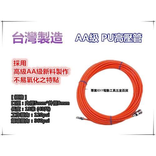 台灣製 5*8mm 長13米13M 40尺 AA級氣動式空壓管 PU風管 空氣管 耐高壓 耐用不易氧化