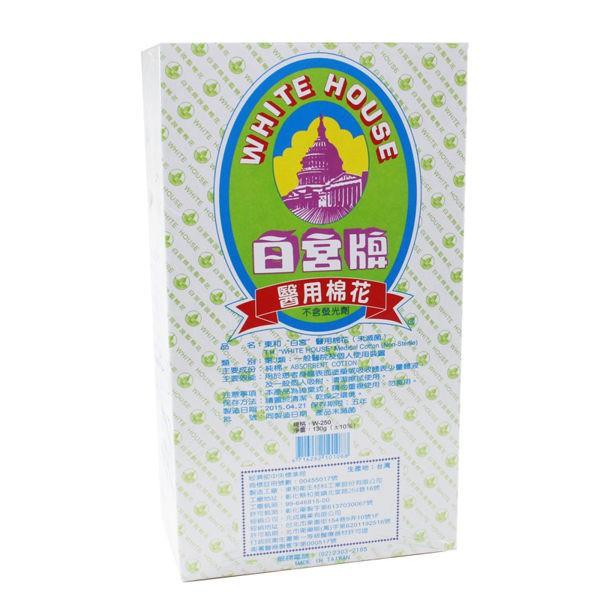東和 白宮牌醫用棉花(脫脂棉) 盒裝 130 g/盒 公司貨【立赫藥局】
