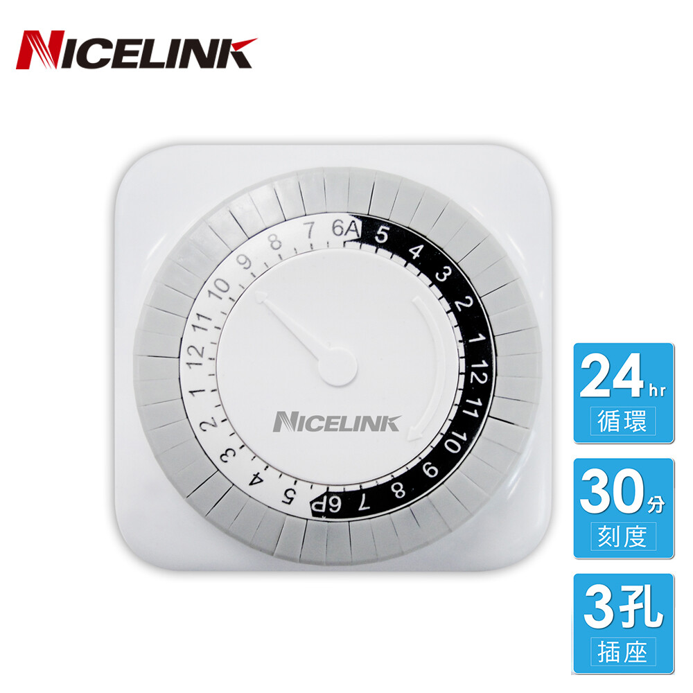 nicelink 省電預約定時器 -24小時循環(ts-md1w)