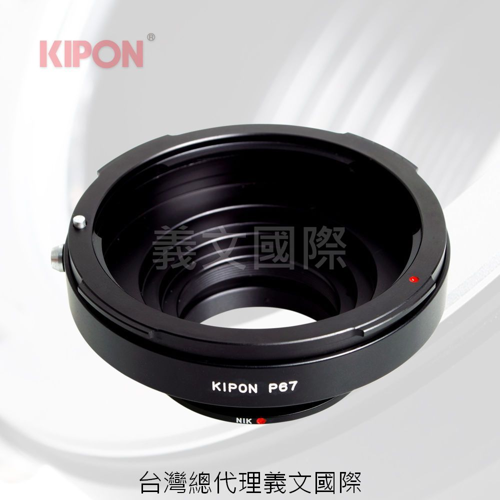 Kipon轉接環專賣店:PENTAX67-NIKON(尼康,D850,D800,D750,D500,D7500)