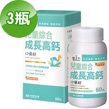 台塑生醫 兒童綜合成長高鈣口嚼錠 3瓶 組